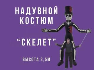 Надувной костюм Скелет